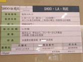 SHOO・LA・RUE(シューラルー) ブルメール舞多聞店