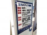 ファイテンショップ ゆめタウン広島店