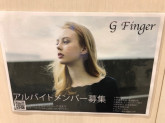 ジー フィンガー 千葉店(G)