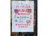 マルヤス JR千里丘店