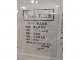ハーモニカ 成田ユアエルム店