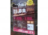 月の家 (ツキノヤ) 成田駅前店