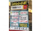日高屋 経堂農大通店