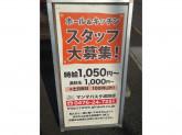 マンマパスタ 成田店