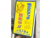 株式会社吉川商店