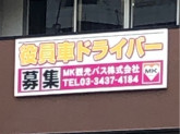 MK観光バス株式会社 東京営業所