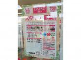 ザ・ダイソー フジグラン十川店