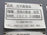 カネ美食品 株式会社 アピタ大府店
