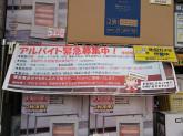 WAKUWAKU 四条大宮店