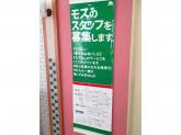 モスバーガー イオン成田店
