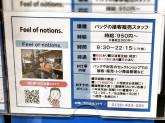 Feel of notions.(フィール オブ ノーションズ) 成田店