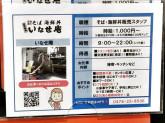 いなせ庵 イオンモール成田店