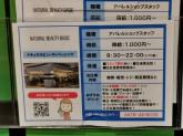 ナチュラルビューティーベーシック イオンモール成田店