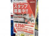 スーパーセンタートライアル 千葉ニュータウン店
