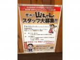 世界の山ちゃん 名古屋駅東店