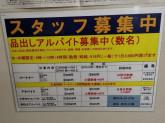 ケーヨーデイツー 成田店
