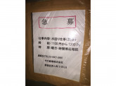 竹の商事株式会社
