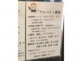 やきとり居酒屋 しんちゃん 名駅西口店