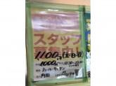 焼肉 ヒロ 竹の塚店