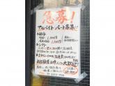 肉汁餃子製作所 ダンダダン酒場 代田橋店