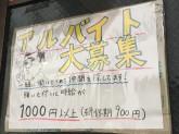 ぢどり亭 塚本店