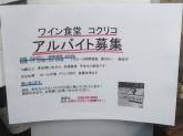 ワイン食堂 コクリコ(Coquelicot)