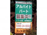 コメダ珈琲店 豊田寿店