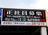 新東電気工事 株式会社