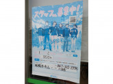 ファミリーマート 船橋本中山店
