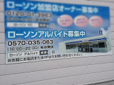 ローソン 豊田司町店