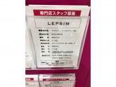 LEPSIM(レプシィム) ゆめタウン広島店