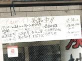 とり匠 ふく井 山科駅前店