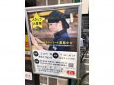 餃子の王将 赤川店
