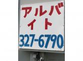 モービル石油 石元株式会社 市川東SS