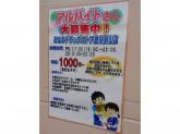 B&Dドラッグストア 豊田前山店