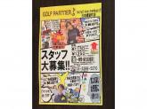 ゴルフパートナー 日本橋室町店