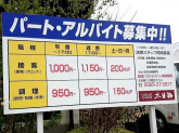 木曽路 豊田店