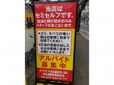 キグナス石油販売株式会社 中山競馬場前SS