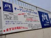 大戸屋 豊田前山店