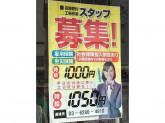ホワイト急便 梅島駅前店