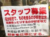 BE WE フラワー'S 御岳山店