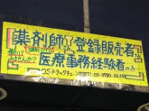 OS薬局 渋谷店