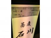蕎麦 石川