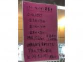 珍來総本店 松原団地駅前店