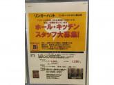 リンガーハット イオン狭山店