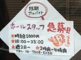 美松(ミマツ)