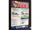 鳴門鯛焼本舗 阪神福島駅前店
