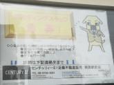 センチュリー21近畿不動産販売 南巽駅前店