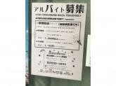 朝日新聞サービスアンカー ASA茅場町