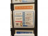 イオンディライト株式会社(イオンモール東浦店内)